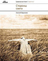Алексей Варламов -Стороны света (сборник)