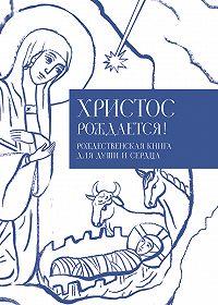 Илья Кабанов -Христос рождается! Рождественская книга для души и сердца