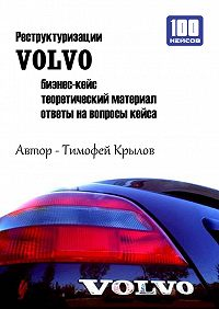 Тимофей Крылов -Реструктуризации VOLVO (бизнес-кейс)