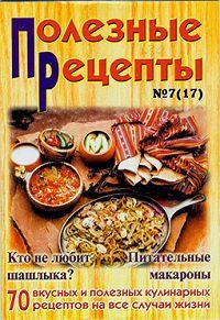 Сборник рецептов -«Полезные рецепты», №7 (17) 2002