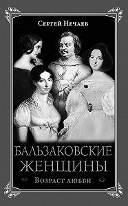 Сергей Нечаев -Бальзаковские женщины. Возраст любви