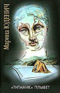 Марина Юденич -«Титаник» плывет
