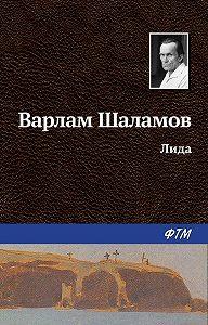 Варлам Шаламов -Лида