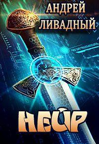 Андрей Ливадный -Нейр