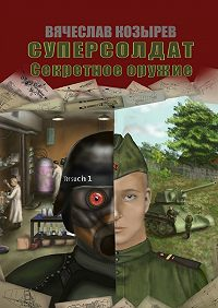 Вячеслав Козырев -Суперсолдат. Секретное оружие