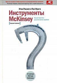 Итан Расиел -Инструменты McKinsey. Лучшая практика решения бизнес-проблем