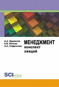 Алексей Журавлев -Менеджмент