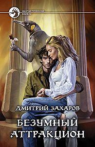Дмитрий Захаров -Безумный аттракцион