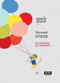 Евгений Васильевич Клюев -От шнурков до сердечка (сборник)