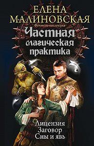 Елена Малиновская -Частная магическая практика: Лицензия. Заговор. Сны и явь (сборник)