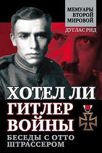 Дуглас Рид -Хотел ли Гитлер войны. Беседы с Отто Штрассером