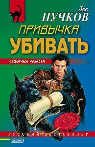 Лев Пучков -Привычка убивать