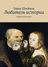 Борис Штейман -Любитель истории