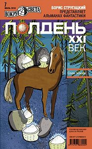 Коллектив Авторов -Полдень, XXI век (июль 2010)