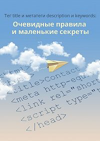 Сервис 1ps.ru -Тег title и метатеги description и keywords