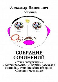 Александр Колбенев -Собрание сочинений