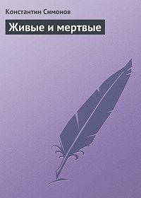 Константин Симонов -Живые и мертвые