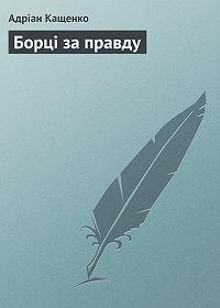 Адріан Кащенко - Борці за правду