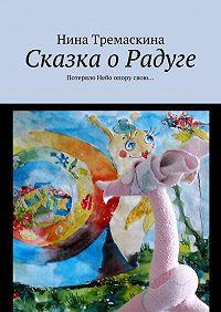 Нина Тремаскина -Сказка о Радуге. Потеряло Небо опору свою…