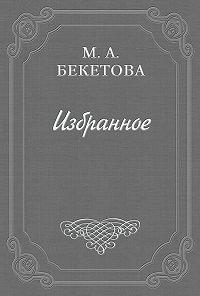 Мария Бекетова -Письмо М.А.Бекетовой к В.А.Пясту