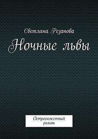 Светлана Резанова - Ночныельвы. Остросюжетный роман
