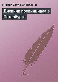 Михаил Салтыков-Щедрин -Дневник провинциала в Петербурге