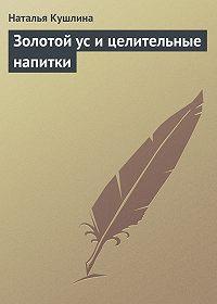 Наталья Кушлина -Золотой ус и целительные напитки