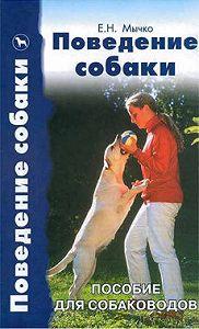 Елена Николаевна Мычко -Поведение собаки
