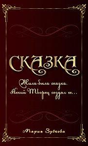 Мария Зубкова - Сказка