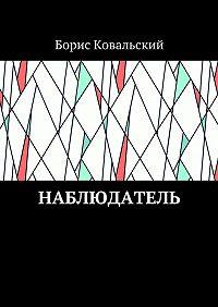Борис Ковальский -Наблюдатель