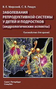 Владимир Мирский -Заболевания репродуктивной системы у детей и подростков (андрологические аспекты)