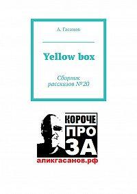 А. Гасанов -Yellowbox. Сборник рассказов№ 20