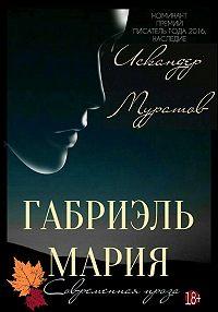 Искандер Муратов -Габриэль Мария