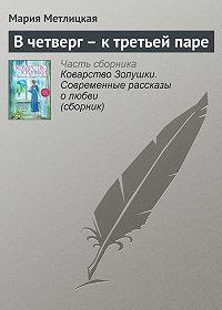 Мария Метлицкая -В четверг – к третьей паре