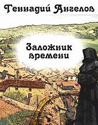 Геннадий Ангелов -Заложник времени