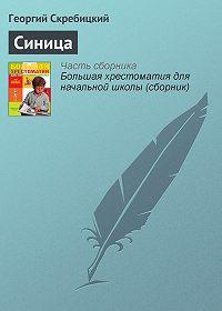 Георгий Скребицкий -Синица