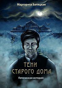 Маргарита Батицкая -Тени старого дома. Готическая история