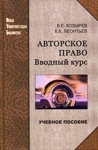 Владимир Козырев, Константин Леонтьев - Авторское право. Вводный курс