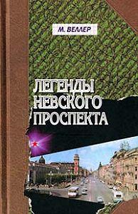 Михаил Веллер - Рыжик