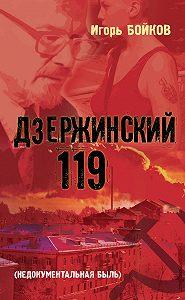 Игорь Бойков -Дзержинский 119-й (Недокументальная быль)