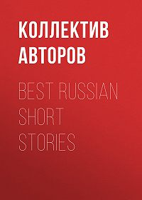 Коллектив авторов -Best Russian Short Stories