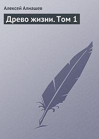 Алексей Алнашев -Древо жизни. Том 1