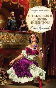 Елена Арсеньева - Несбывшаяся любовь императора