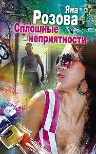 Яна Розова -Сплошные неприятности