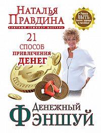 Наталия Правдина -Денежный фэншуй. 21 способ привлечения денег. Элитный семинар Мастера