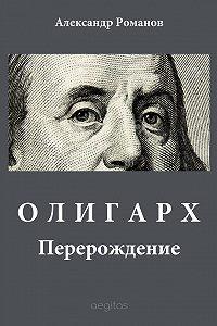 Александр Романов -Олигарх