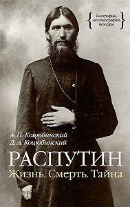 Даниил Коцюбинский -Распутин. Жизнь. Смерть. Тайна