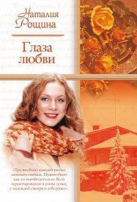 Наталия Рощина -Глаза любви