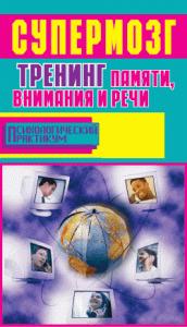 Боб Фьюсел, Александр Владимирович Лихач - Супермозг. Тренинг памяти, внимания и речи