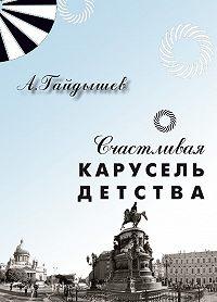 Александр Гайдышев -Счастливая карусель детства